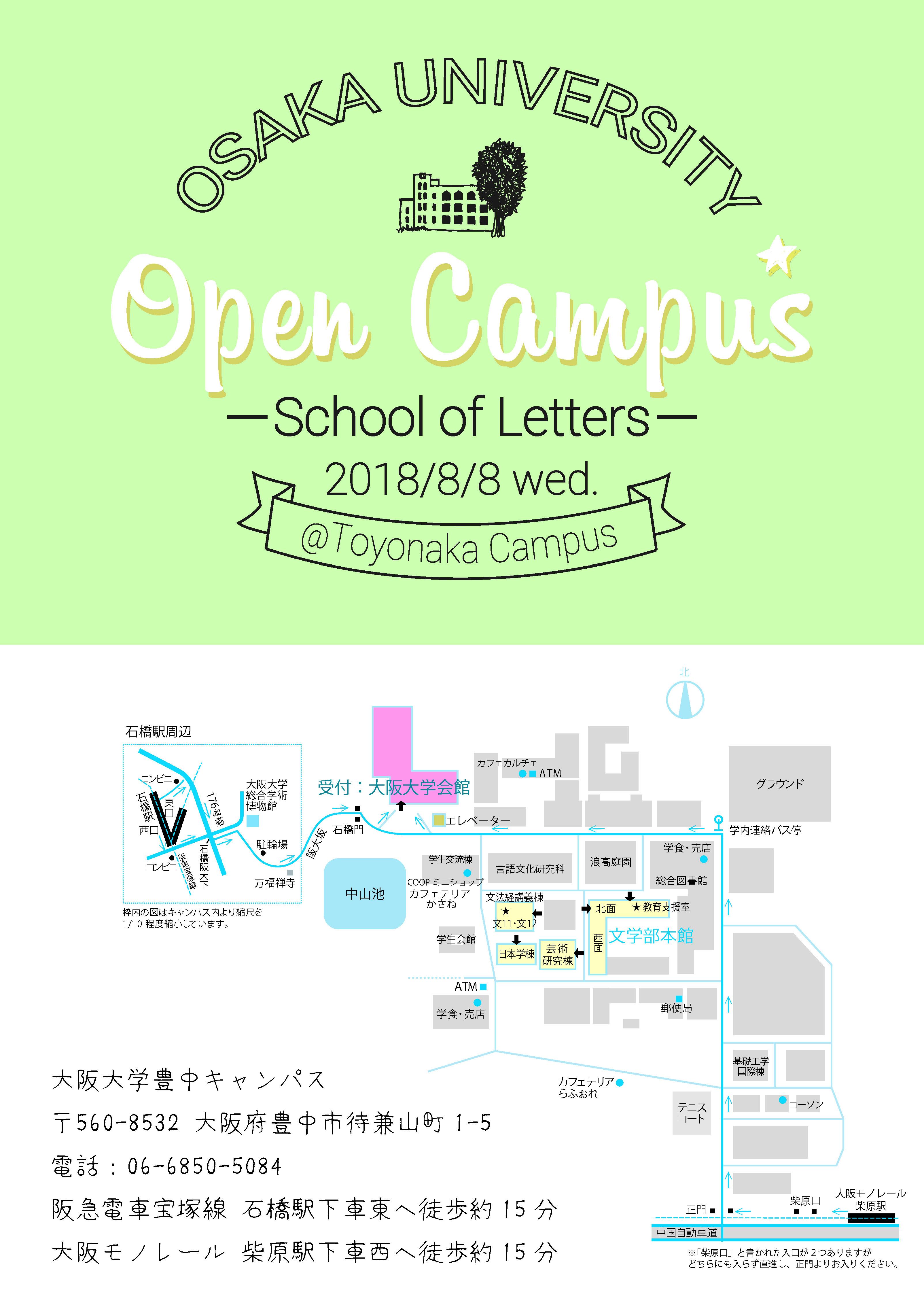 オープンキャンパスプログラム2018.jpg