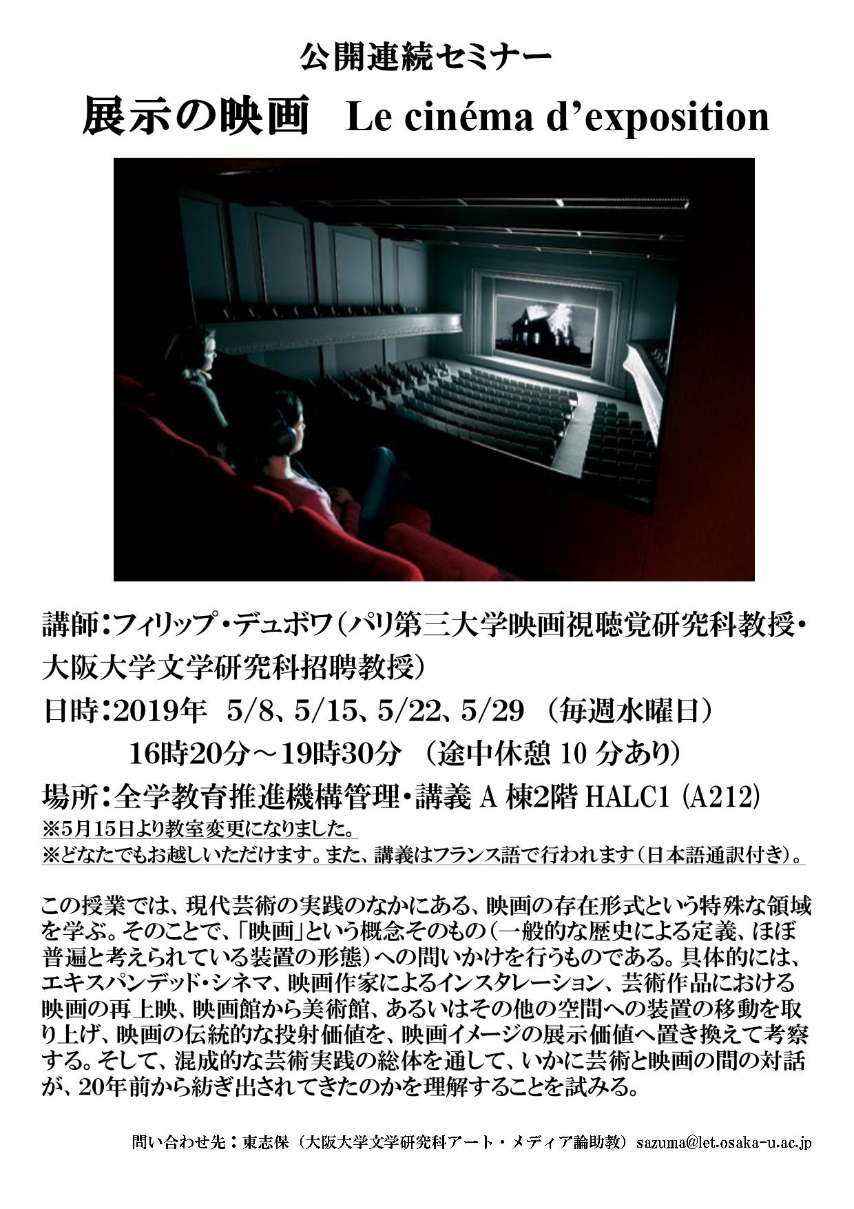 201905_連続セミナーポスター(改訂版).jpg