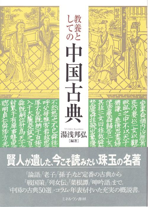yuasa_『教養としての中国古典』.jpg