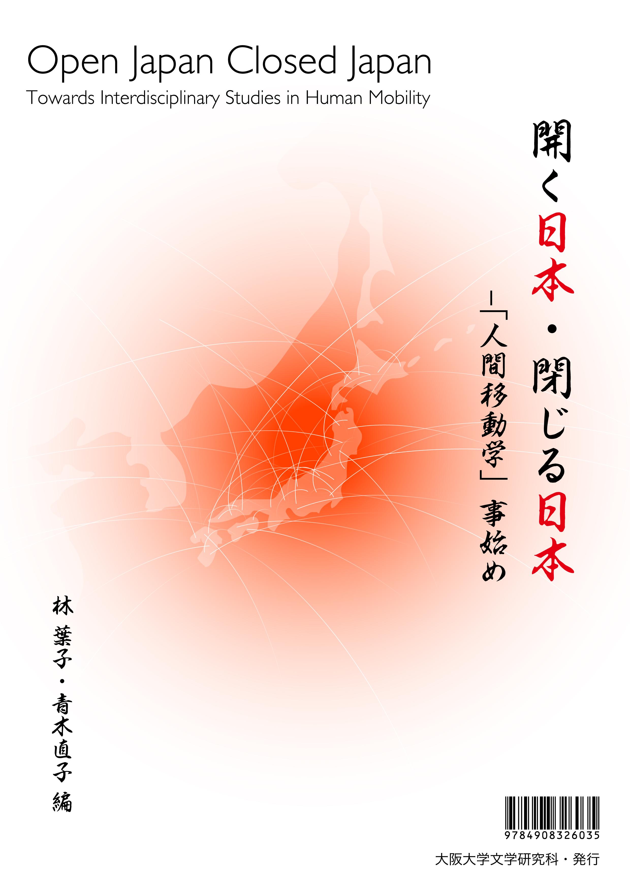 OpenJapanClosedJapan-1.jpg