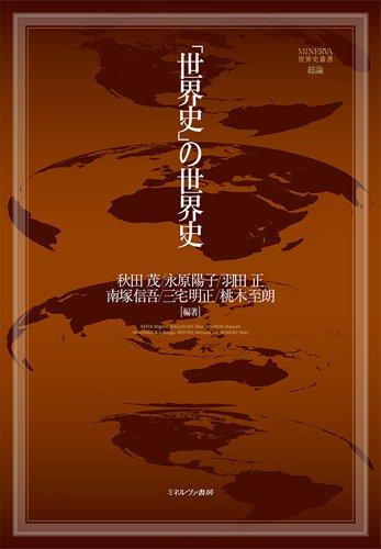 akita_sekaishi no sekaishi