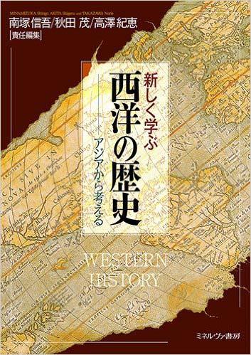 akita_western history