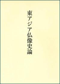 藤岡穣_東アジア仏像史論