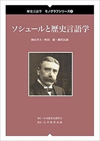 kamiyama_saussure history linguistics