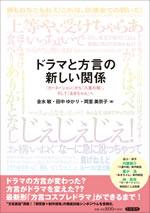 kinsui_drama&hougen
