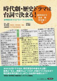 kinsui_時代劇・歴史ドラマは台詞で決まる!.jpg