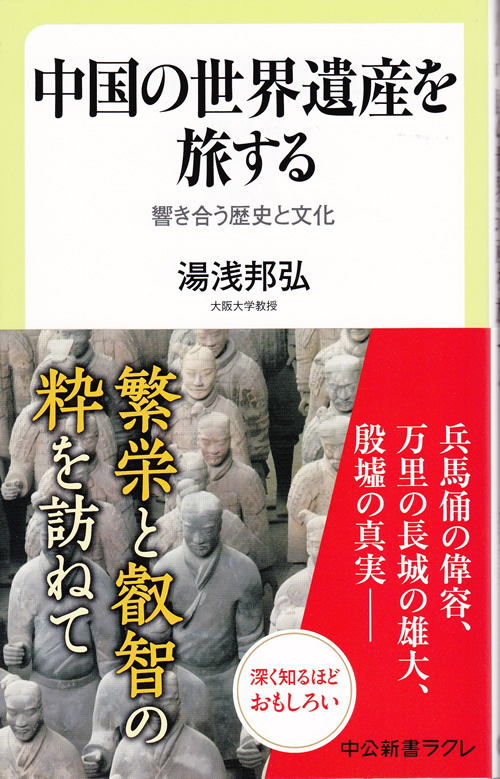 yuasa_『中国の世界遺産を旅する』.jpg