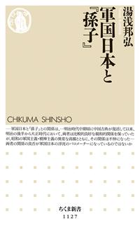 yuasa_gunkokunihon