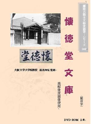 yuasa_kaitokudobunko.jpg
