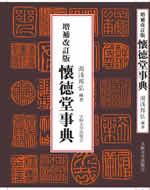yuasa_kaitokudojiten kaitei