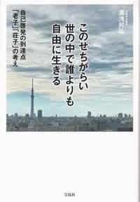 yuasa_konosechigarai