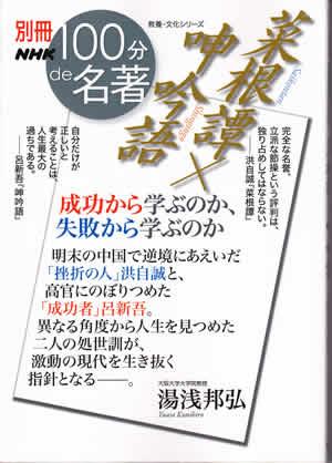 yuasa_nhkTVsaikontan-shingingo