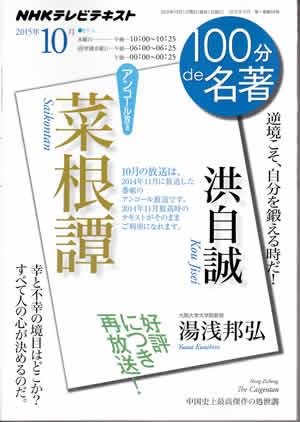 yuasa_nhkTVsaikontanVer2