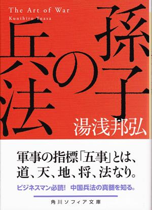 yuasa_sonnshino